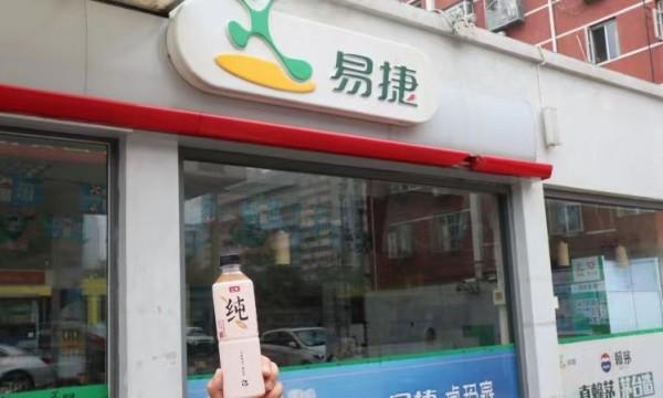 """车加油 人喝茶 """"让茶""""全面进驻北京中石化加油站易捷便利店"""