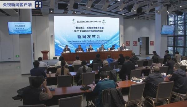 北京冬奥会系列测试活动明天启动 在条件允许情况下组织观众观赛