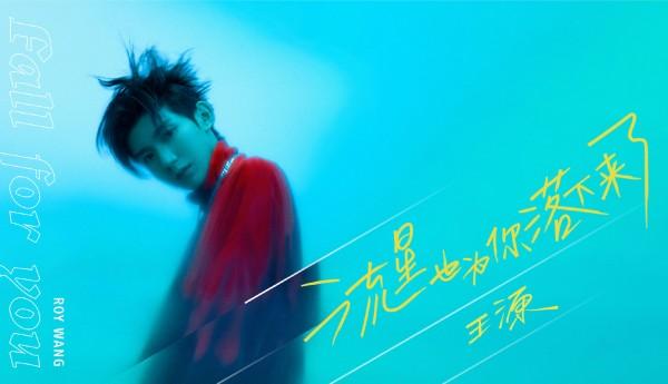 """王源新专辑《夏野了》新歌首发 """"音乐篇章""""形式诠释多元曲风"""