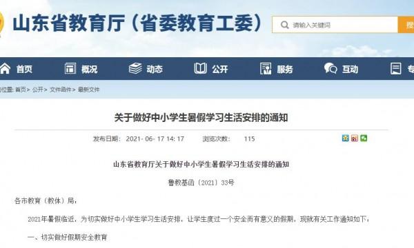 山东省教育厅:学校不得以任何理由组织暑假在校补课或统一自习