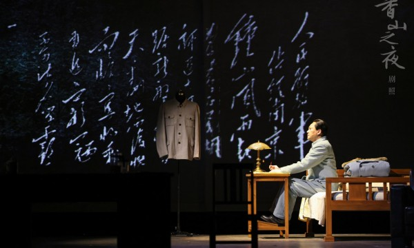 话剧《香山之夜》基层巡演收官,首都剧场二轮演出启幕