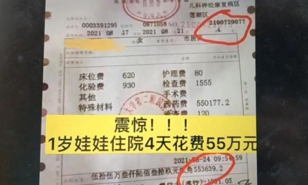 1岁幼儿住院四天花费55万元 涉事医院:价格全国统一,零加成