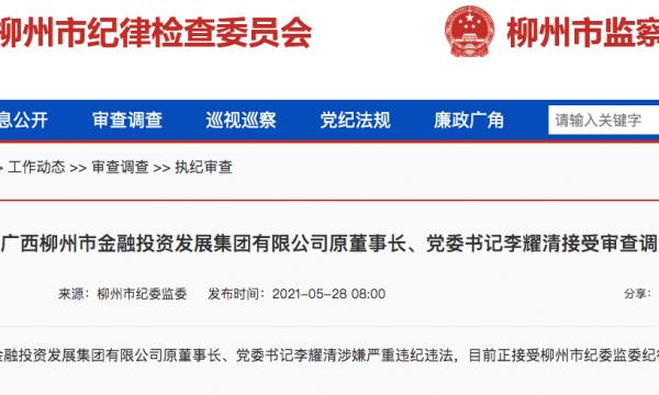 柳州银行原董事长李耀清被查,曾被砍牵出420亿骗贷案