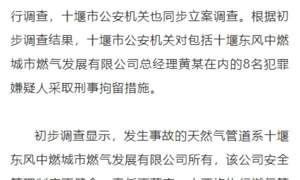 湖北十堰燃气爆炸事故初步调查结果公布 8名犯罪嫌疑人被刑拘