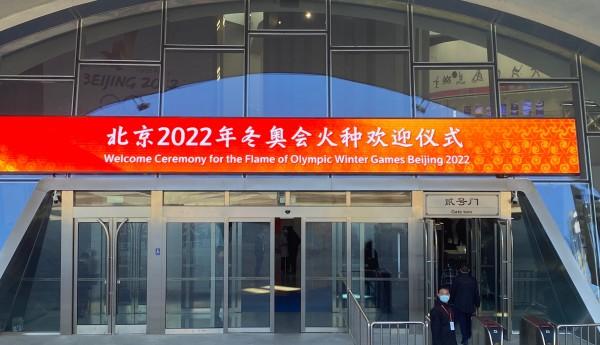 北京冬奥会火种展示和火炬接力计划发布