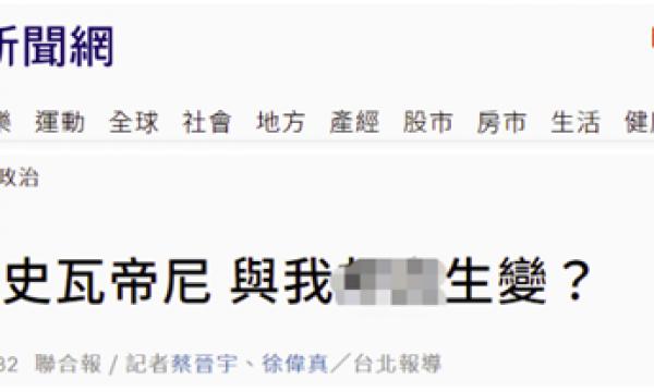 """台媒:两个""""邦交国""""恐生变,当地批民进党当局""""支持独裁者"""""""