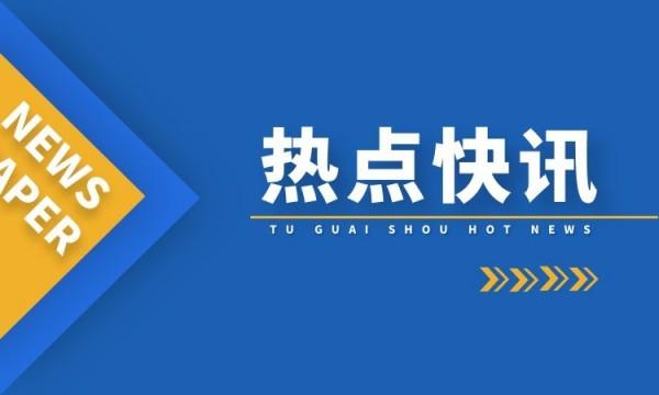 王毅与联合国秘书长古特雷斯视频会晤 应约与北约秘书长斯托尔滕贝格视频会晤